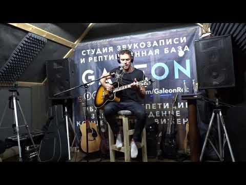 Сергей Снеговский - Сыпь, гармоника (Galeon, 15.09.18)