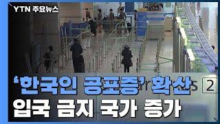 객실 승무원 확진·한국…