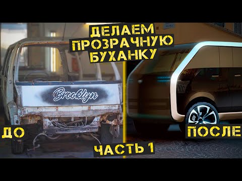 Делаем Буханку из будущего, прозрачный кузов