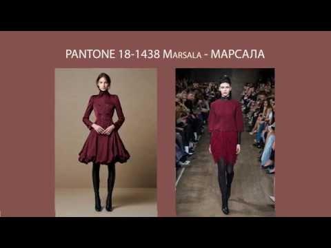 Модные цвета осень - зима 2015 - 2016