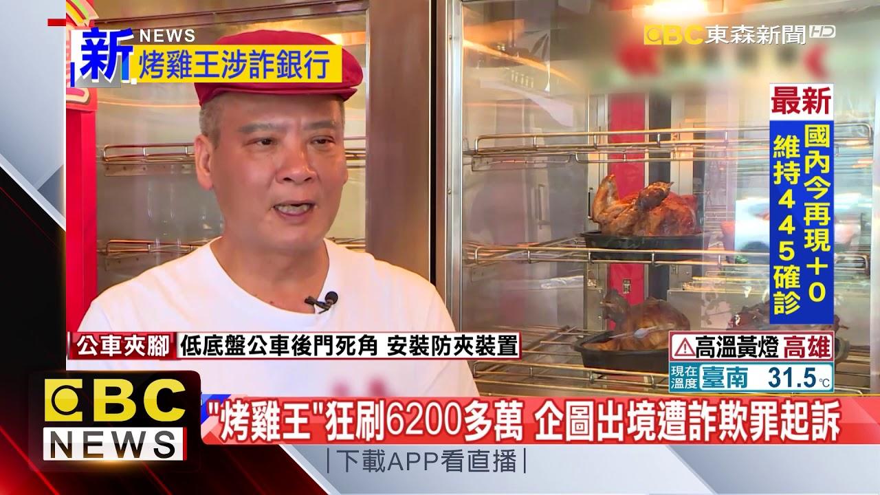 最新》「烤雞王」狂刷6200多萬 企圖出境遭詐欺罪起訴 - YouTube