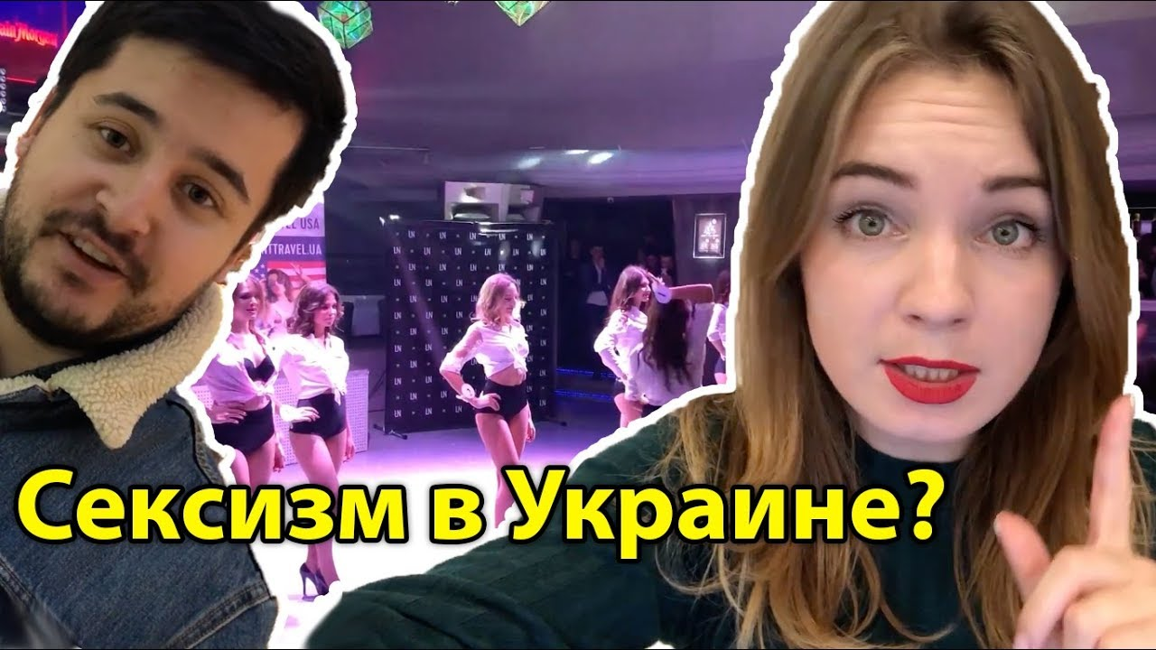 Сексизм в украине