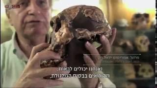 והארץ הייתה תוהו ובוהו-תולדות ארץ ישראל פרק 1: שחר האדם | כאן 11 לשעבר רשות השידור