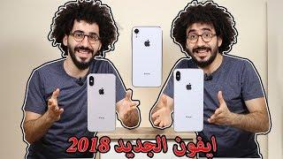 ايفون الجديد 2018 ... كيف رح يكون ؟!؟