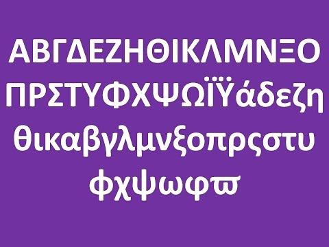 GREEK ALPHABET - Learn to Read and Write Greek