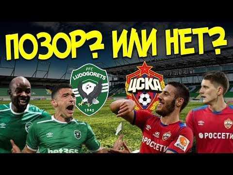 Лудогорец ЦСКА 5-1 Обзор матча Акинфеев Дивеев