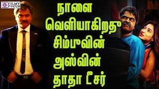நாளை  வெளியாகிறது  சிம்புவின்  அஸ்வின்  தாதா டீசர் | Simbu AAA Ashwin thatha teaser | Simbu | AAA