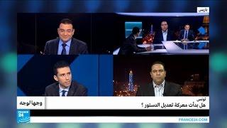 تونس: هل بدأت معركة تعديل الدستور؟