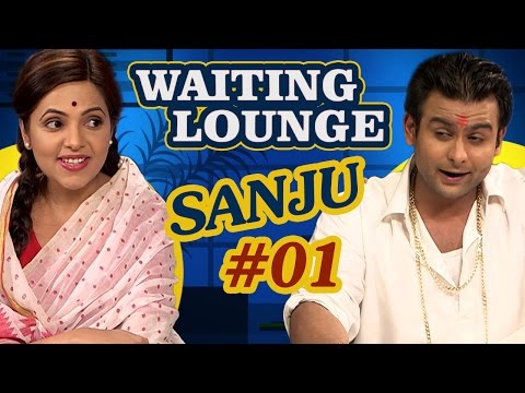 Waiting Lounge - Sanket Bhosale as (Sanju Baba) Meets Sugandha Mishra as (Didi) - Part1 #Comedywalas