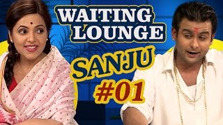 Waiting Lounge - Dr.Sanket Bhosale as SanjuBaba Meets Sugandha Mishra as (Didi) - Part1 #Comedywalas