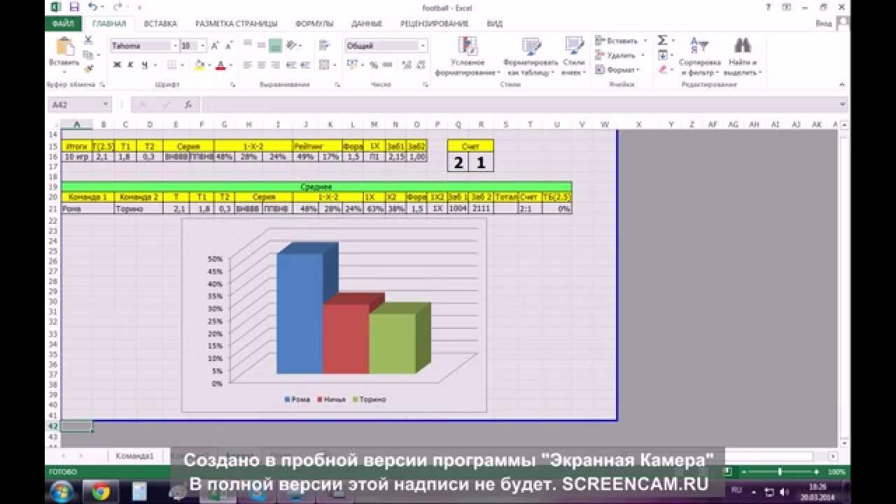 Программа для вычисления исхода матча