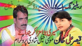 Maseri Bada Maza Karendayen Singer Qaiser Ali Khan New Latest Saraiky Song 2017