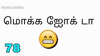 Mokka joke 78 | Mokka joke da | Mokka joke tamil questions | Kadi jokes | mokkai jokes,