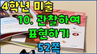 4학년 2학기 미술 10단원 …