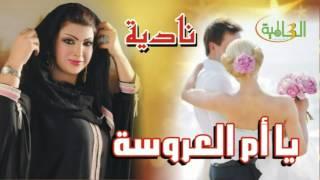 #كله_يفرح | نادية- يا أم العروسة