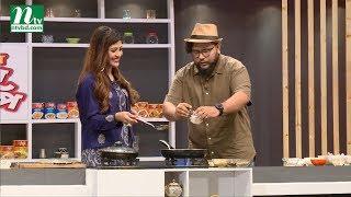 NTV EID Special Cooking Show | Kudrat E Kibria | Srabonno Towhida | ঈদ স্পেশাল মাংসের রেসিপি | Ep 18