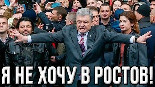 Порошенко придумал как отстранить Зеленского от власти!