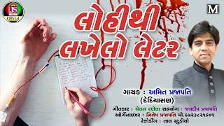 Lohi Thi Lakhelo Letter Amit Prajapati New Gujarati Sad Song