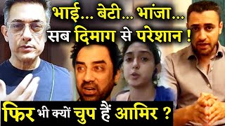 Aamir Khan's Family Members Struggling With Their Mental Issues But Why He Is Still Silent ?