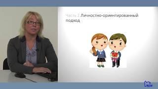 СПб АППО. Реализация ФГОС. Иностранные языки в школе подходы к организации обучения