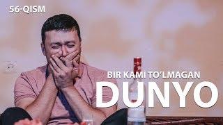 Bir kami to'lmagan dunyo (o'zbek serial) | Бир ками тўлмаган дунё (узбек сериал) 56-qism