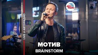 🅰️ BrainStorm - Мотив (LIVE @ Авторадио)
