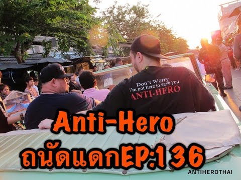 หม่อมถนัดแดก (กทม.)  EP : 45 Anti Hero แม้เราจะไม่ใช่คนที่ดีพร้อม แต่เราก็พร้อมที่จะทำดี