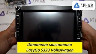 EasyGo S323. Штатная магнитола Volkswagen(Штатная магнитола EasyGo S323 для Volkswagen Passat, Golf, Caddy, Tiguan. Бездисковая, но с увеличенным до 8