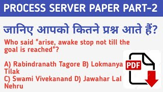 PROCESS SERVER PREVIOUS YEAR QUESTION PAPER PART-2 । HP HIGH COURT।