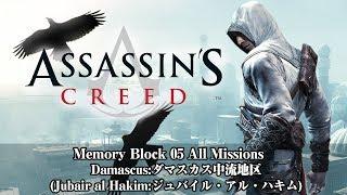 (9)Assassin's Creed - Memory Block 05【アサシンクリード】