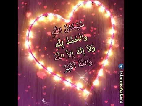 SuhanAllah Walhamdulillah Wa la ilaha illAllah Wallahu Akbar