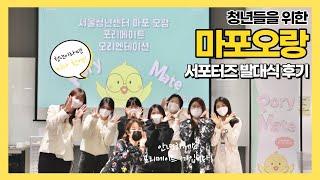 청년들을 위한 서울청년센터 마포 오랑을 널리 알릴 서포…