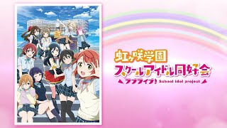 TVアニメ「ラブライブ!虹ヶ咲学園スクールアイドル同好会」PV