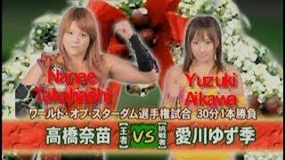 Stardom - Yuzuki Aikawa Vs Nanae Takahashi World Of Stardom Championship - Highlights