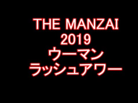 ザマンザイ 2019 優勝