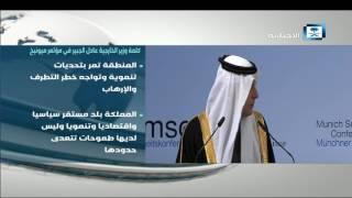 كلمة وزير الخارجية السعودي في مؤتمر ميونيخ