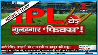 Match fixing reports leaked in IPL-10