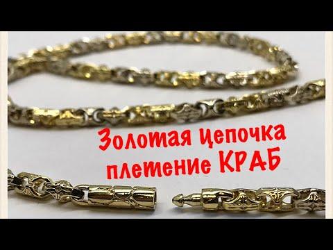 Изготовление золотой цепочки плетение КРАБ.Making Gold Chain Weaving CRAB