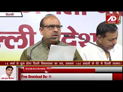 दिल्ली विधान सभा सत्र में 160 सवाल दागेगी भाजपा