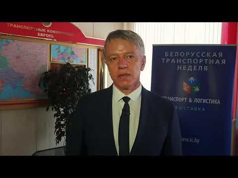 Ремонт дорог в 2020 году   Технологии и решения Минтранса на выставке Транспорт и логистика 2019