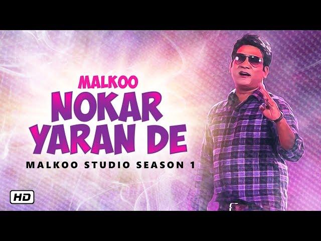 Nokar Yaran De – Latest Punjabi Song 2019 by Malkoo Studio