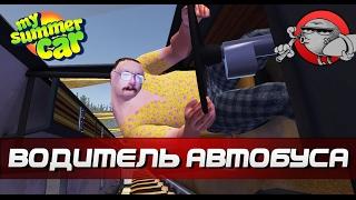My Summer Car #75 - Водитель автобуса