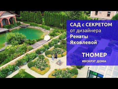 Сад с секретом от Ренаты Яковлевой | #ВокругДома