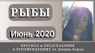 РЫБЫ ТАРО ПРОГНОЗ на ИЮНЬ 2020 года СОВЕТЫ РЕКОМЕНДАЦИИ ПРЕДУПРЕЖДЕНИЯ Джона Борта
