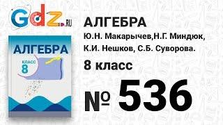 № 536- Алгебра 8 класс Макарычев
