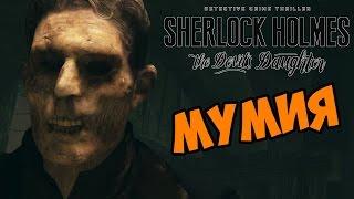Мумия - Sherlock Holmes: The Devil's Daughter прохождение игры часть 35