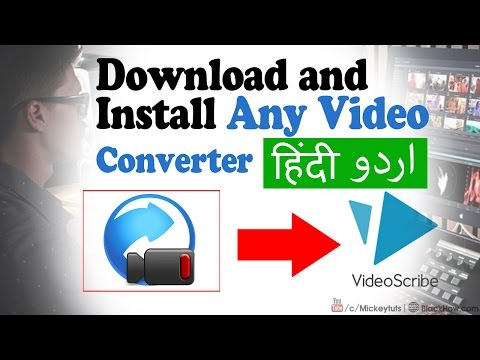 Any Video Converter(AVC) Downloading and Installation for Sparkol Video Scribe | Urdu/Hindi Tutorial