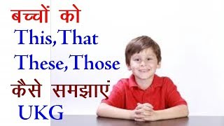 बच्चों को This That These Those इस्तेमाल करना सिखाएं / Practical for This That These Those#kids#ukg