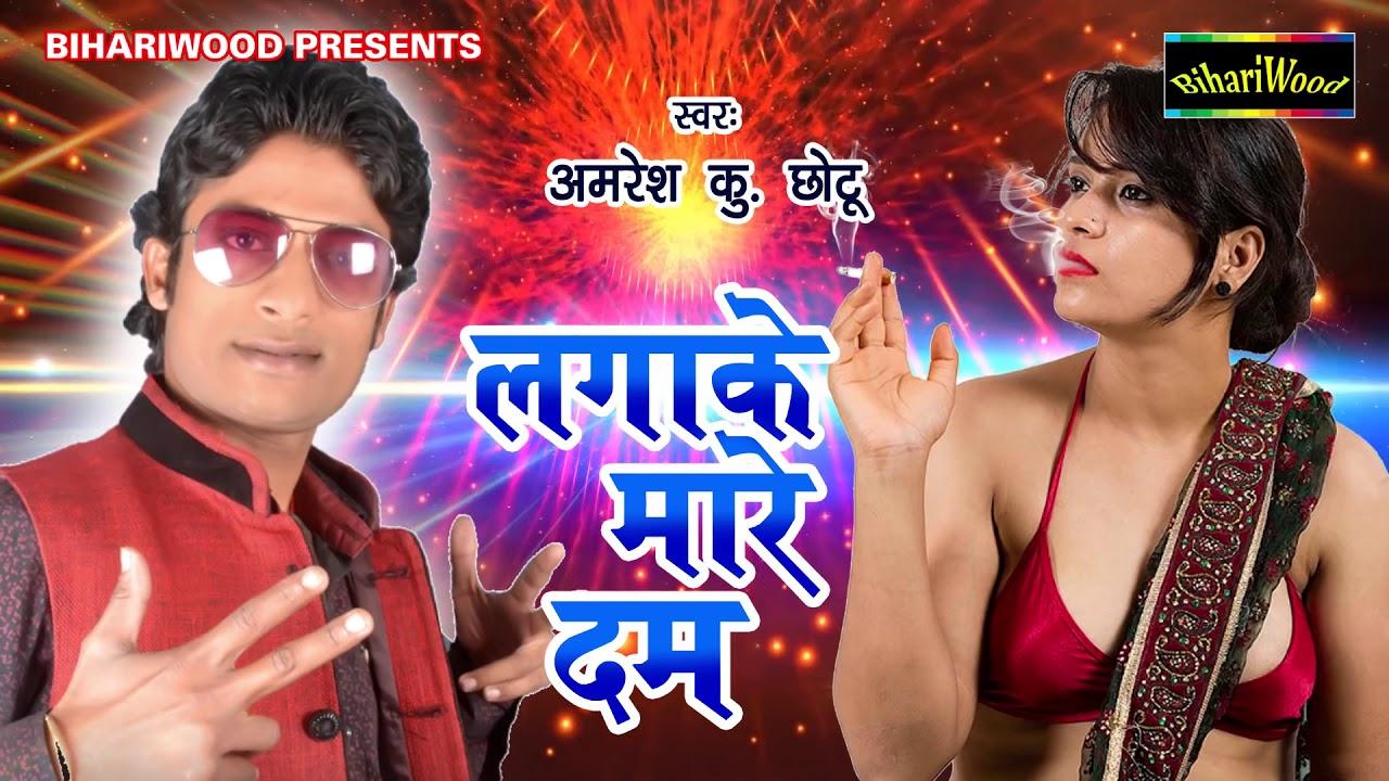 Download लगाके मारे दम हमरो बलम - Umesh Kumar Chhotu - Lagake Maare Dam Hamro Balam - New Song