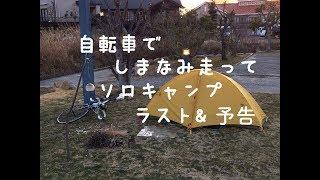 3月10-11日 広島県尾道市の向島へ自転車でキャンプしに行って来ました。...